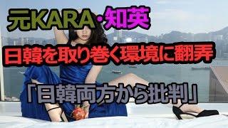24日放送の「アナザースカイ」(日本テレビ系)で、韓国の女性アイドル...