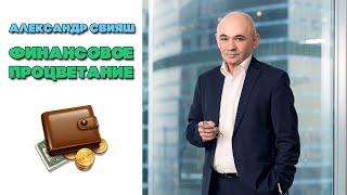 Александр Свияш | Финансовое процветание |  Как притянуть деньги в свою жизнь?