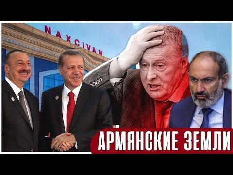 СРОЧНО! Владимир Жириновский: Нахичевань и Карабах – это исконно армянские земли