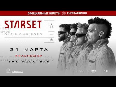 STARSET впервые в Краснодаре 2020!