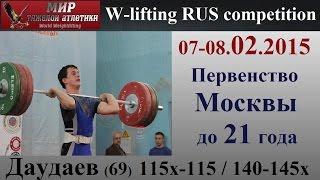 07-08.02.2015. DAUDAEV-69 (115х-115/140-145х).Moscow Championship to 21 years.