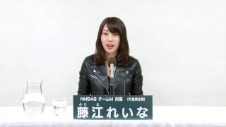 AKB48 45thシングル 選抜総選挙 アピールコメント NMB48 チームM所属 藤...