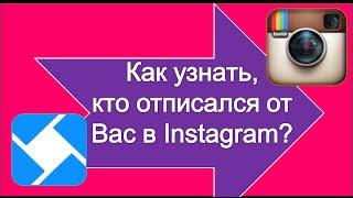 Как с помощью Iconsquare узнать кто отписался от вас в Инстаграм?