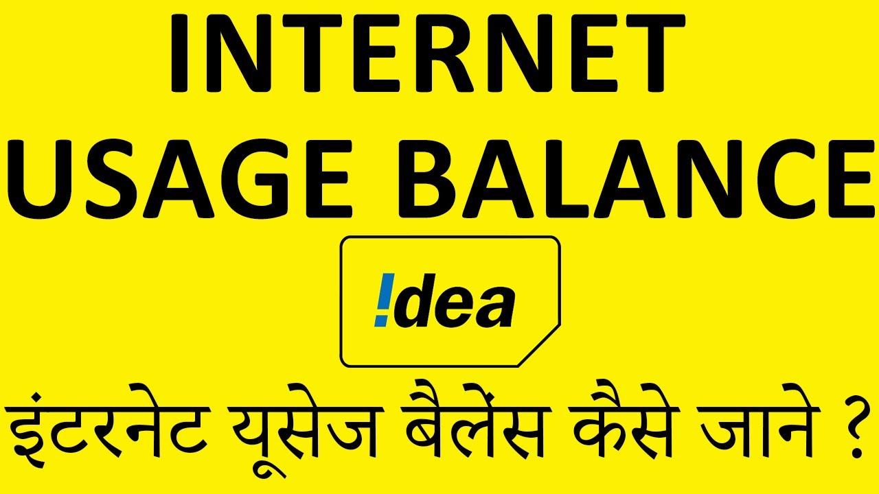 Idea balance enquiry online dating