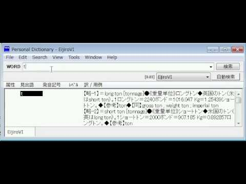 英辞郎(PDIC)の検索速度