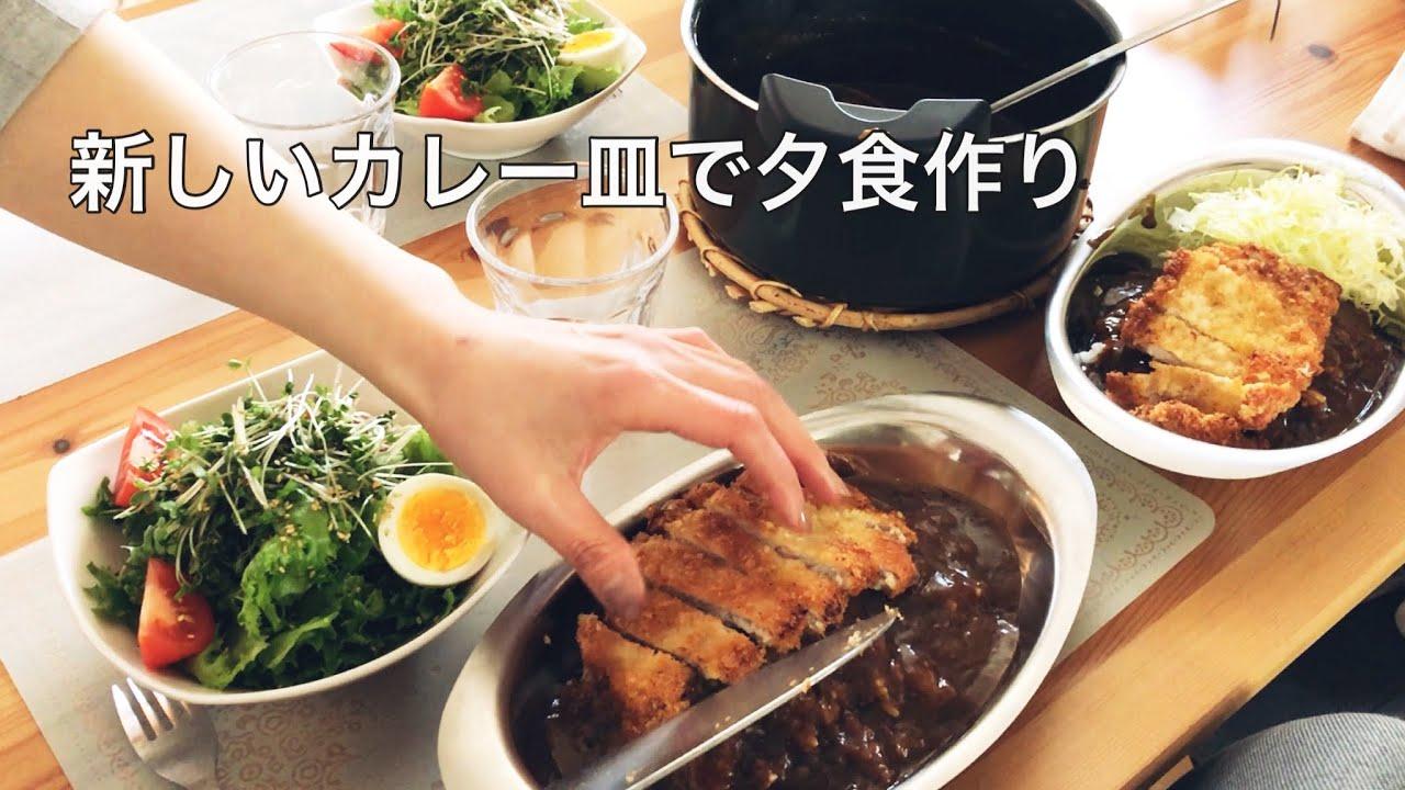 朝の下ごしらえから夕食作りまで / ゴーゴーカレー風にアレンジ料理