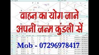 वाहन के योग जाने अपनी जन्म कुण्डली से Timing of getting a Vehicle (Car) in Vedic Astrology