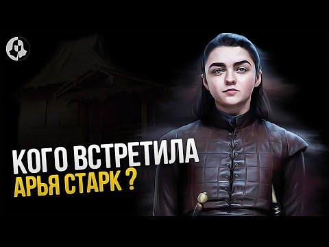 Что Дальше? Продолжение Игры престолов \ Приключения Арьи Старк (9)