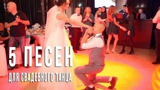 Крутой современный свадебный танец. Первый медленный танец жениха и невесты.