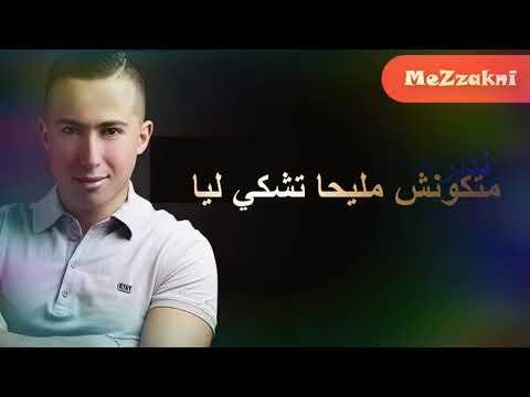 Aymane Serhani - Hayat ( Parole )