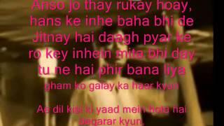 Aye dil kisi ki yaad mein ( Pakistani Ek tera sahara ) Free karaoke with lyrics by Hawwa