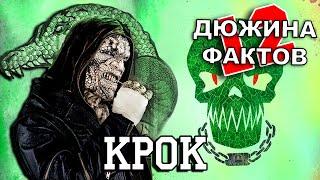 12 Фактов об Убийце Кроке!