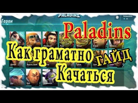 видео: paladins Гайд как правильно качаться, быстро открыть состязания(рейтинг) и всех героев