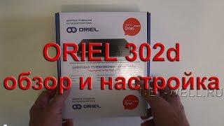 Oriel 302d огляд та налаштування