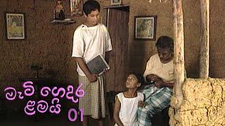 mati-gedara-lamai-episode-01-2020-08-16
