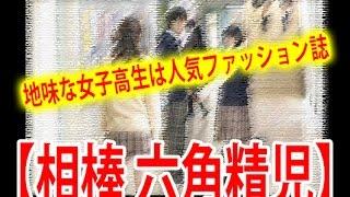 【相棒 六角精児】地味な女子高生は人気ファッション誌 「六角精児似」...