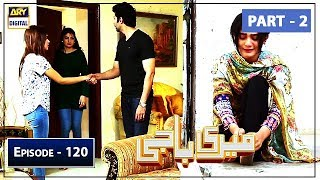 Meri Baji Episode 120 - Part 2 - 20th June 2019 | ARY Digital Drama