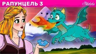 Рапунцель Эпизод 3 Маленький дракончик Сказки для детей анимация Сказки для детей и Мультик