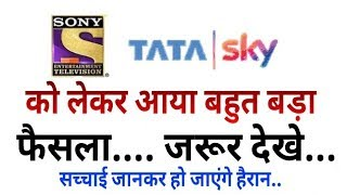 Breaking News: Tata Sky & Sony Issue Actual Reality Comes Finally | असल सच्चाई आई सामने | Must Watch