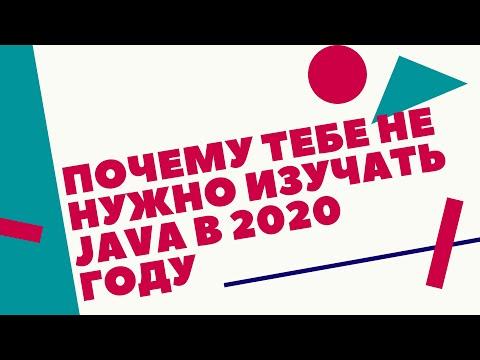 Стоит ли изучать Java в 2020. Чем плоха Java. Какой язык программирования лучше учить в 2020.
