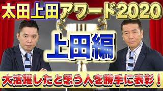 【太田上田#271】太田上田アワード2020②