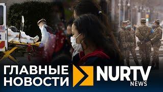 Арест за нарушение карантинного режима в Казахстане: Главные новости NURTV NEWS 27.03.2020