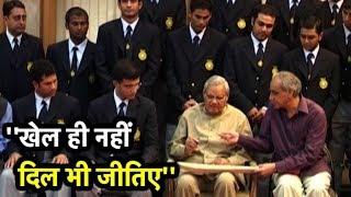 Watch Uncut Video: Atal Ji ने जब Sachin, Sourav और टीम को Pakistan जाने से पहले दी थी शुभकामनाएं thumbnail
