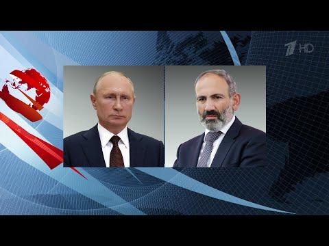 Владимир Путин провел телефонные переговоры с главой правительства Армении Николом Пашиняном.