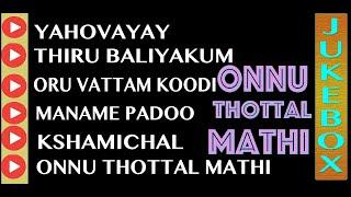 "Zion Classics Jukebox - Album ""Onnu Thottal Mathi"", Jino Kunnumpurath"