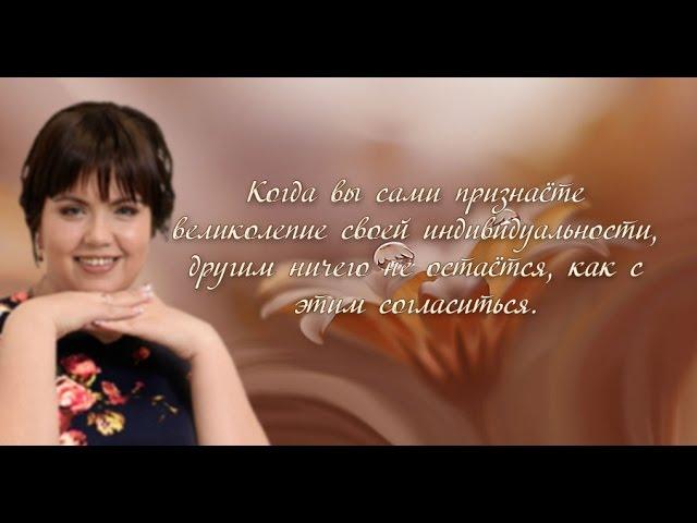 Антонина Гонцова с практикой мгновенной трансформации на проекте Самореализация
