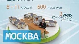Москва в цифрах. Школа для самых умных
