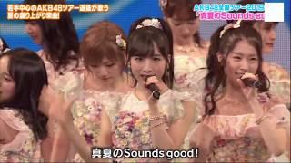 AKB48 真夏のsounds good! 全国ツアー2019in大阪  2019年7月7日 (日) NHK大阪ホール
