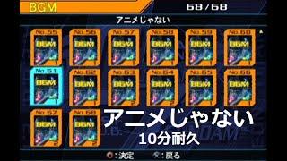 機動戦士ガンダムZZのオープニングテーマ「アニメじゃない」のゲーム用エンドレス版の10分耐久です。 PS2 機動戦士ガンダム ガンダムvs.Zガンダム...