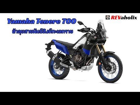 Yamaha Tenere  ตัวลุยสายพันธ์สิงห์ทะเลทราย | Revaholix