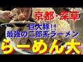 @京都/深草【らーめん大】超巨大豚!最強の二郎系ラーメン【京都グルメ】