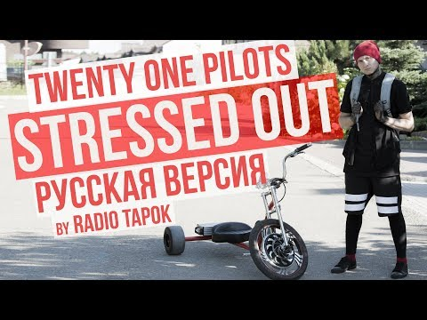 twenty one pilots - Stressed Out (cover by Radio Tapok на русском)