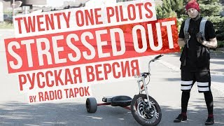 Скачать Twenty One Pilots Stressed Out Cover By Radio Tapok на русском