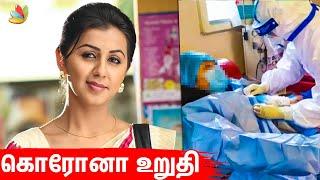 Actress Nikki Galrani Tests Corona Positive | Darling, Tamil Actress, Maragatha Naanayam | Hot News