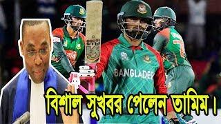 ৭৪ রান করে যে বিশাল সুখবর পেলেন তামিম ইকবাল | Tamim iqbal batting vs wi | Bd cricket news