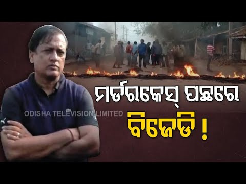 Banki Double Murder- Congress Observes 12-Hour Town Bandh