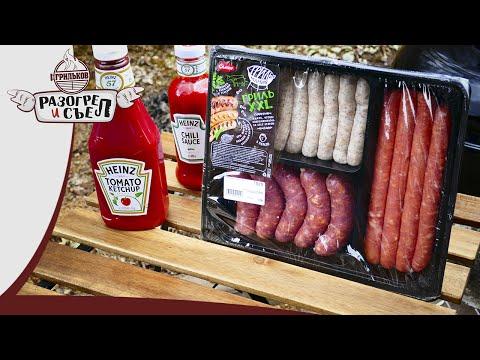 Разогрел и съел: Набор колбасок гриль XXL(Самсон) с кетчупом Heinz(Европейская версия)