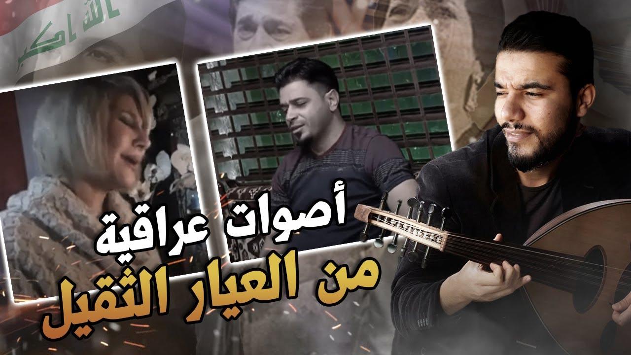 حلقة أصوات عراقية من العيار الثقيل ( للأذواق الرفيعة و الراقية فقط ) || أصوات عراقية على المقامات