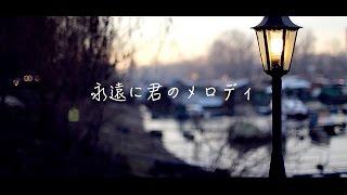 永遠に君のメロディ ( youtube style another version ) Vocal & Comp...