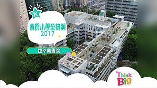 Publication Date: 2019-04-05 | Video Title: Think Big - 拔萃男書院附屬小學