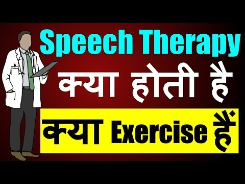 What is Speech Therapy |Speech Therapy in Hindi|Speech Therapist |Speech Therapy Exercises  in hindi