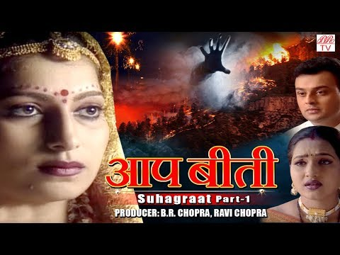 "Aap Beeti- B.R Chopra's Superhit Hindi Tv Serial || Suhagraat- Part-1 "" | Aatma Ki Khaniyan | thumbnail"