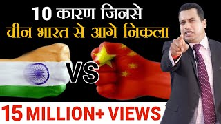 INDIA Vs CHINA | Business Case Study | Dr Vivek Bindra