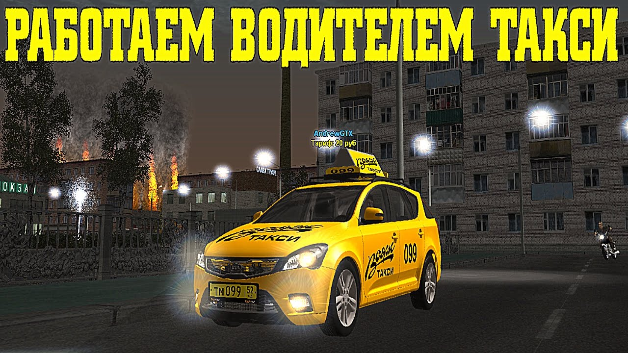 Бинды Для Самп Таксист