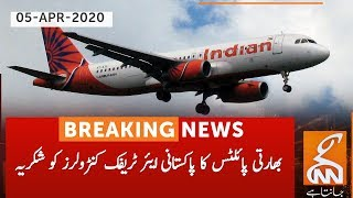 Pakistani Air Traffic Controllers guided Indian Boeing Planes delivering Aid to Germany | 05 April