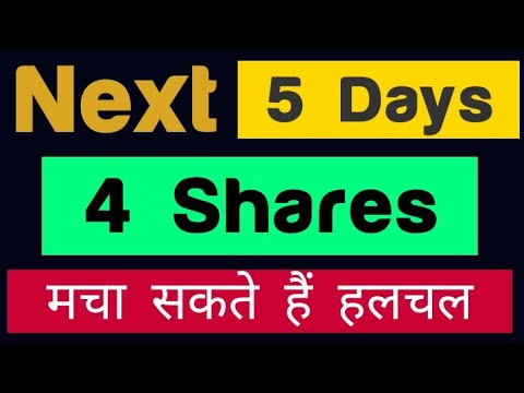 कमाई वाले 4 Shares ◆ शानदार Result ◆ Best Shares to buy now◆ Stock market..